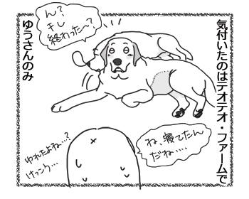 羊の国のラブラドール絵日記シニア!!「思い当たらないことわざ」2