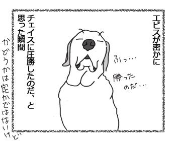 羊の国のラブラドール絵日記シニア!!「未知との遭遇チェイス編」5