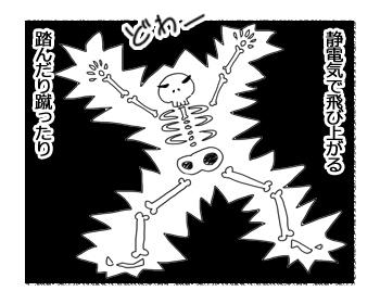 羊の国のラブラドール絵日記シニア!!「踏んだり蹴ったり」4