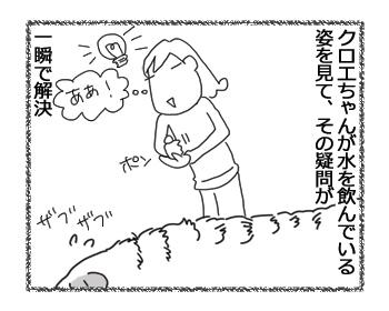 羊の国のラブラドール絵日記シニア!!「だからか!」2