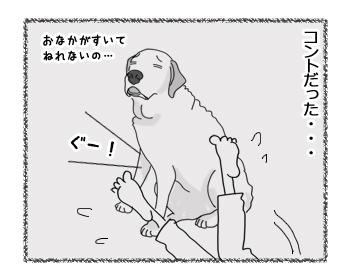 羊の国のラブラドール絵日記シニア!!「羊の国新喜劇」4