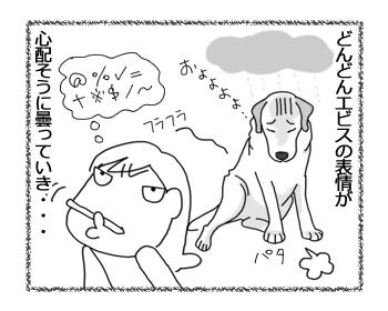 羊の国のラブラドール絵日記シニア!!「11の昼」3