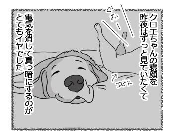 羊の国のラブラドール絵日記シニア!!「I'll be watching you」2