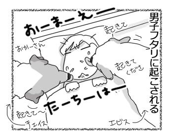 羊の国のラブラドール絵日記シニア!!「夢であえても」4