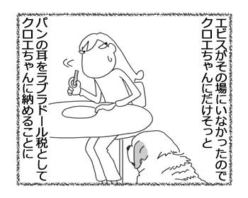 羊の国のラブラドール絵日記シニア!!「なきむしマルサ」1