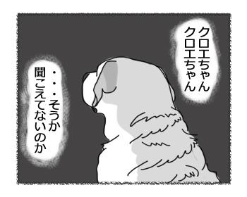 羊の国のラブラドール絵日記シニア!!「クロエちゃんのラブソング」1