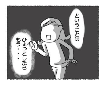 羊の国のラブラドール絵日記シニア!!「クロエちゃんのラブソング」3