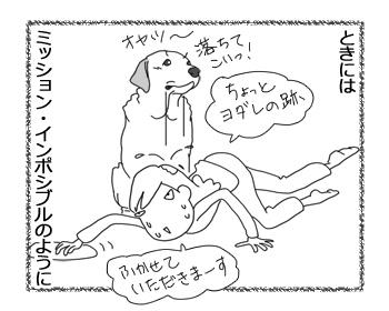 羊の国のラブラドール絵日記シニア!!「マルチタスキング」3