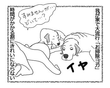 羊の国のラブラドール絵日記シニア!!「マルチタスキング」4