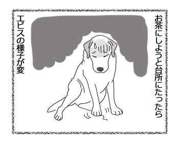 羊の国のラブラドール絵日記シニア!!「職務質問」1
