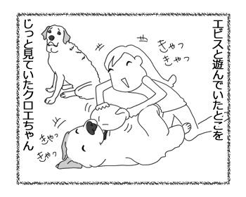 羊の国のラブラドール絵日記シニア!!「おもいこみ」1