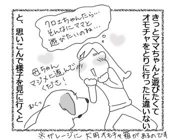 羊の国のラブラドール絵日記シニア!!「おもいこみ」3