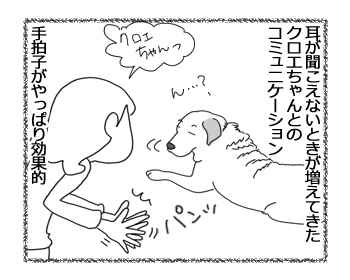羊の国のラブラドール絵日記シニア!!「クロエちゃん音頭」1
