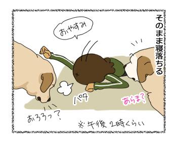 羊の国のラブラドール絵日記シニア!!「サンプル画像」2