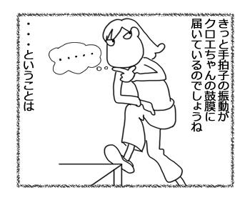 羊の国のラブラドール絵日記シニア!!「クロエちゃん音頭」3