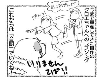 羊の国のラブラドール絵日記シニア!!「クロエちゃん音頭」4