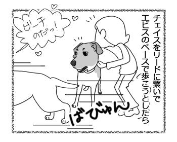 羊の国のラブラドール絵日記シニア!!「水を得たエビスくん」3