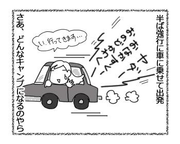 羊の国のラブラドール絵日記シニア!!無理やりキャンプ!?4