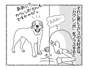 羊の国のラブラドール絵日記シニア!!」「あきっぽい」2