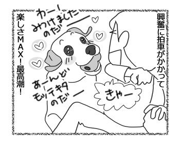 羊の国のラブラドール絵日記シニア!!」「あきっぽい」3