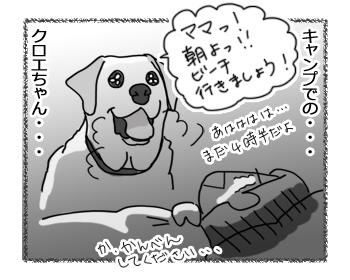 羊の国のラブラドール絵日記シニア!!「キャンプでのクロエちゃん」4