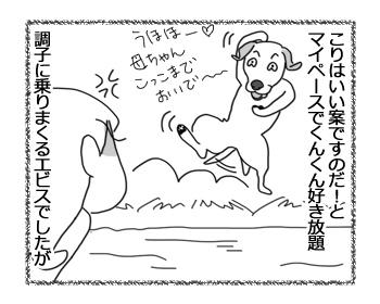 羊の国のラブラドール絵日記シニア!!「ワルな俺様」3