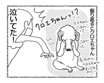 羊の国のラブラドール絵日記シニア!!「だって、涙が出ちゃう・・・」5