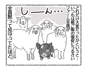 羊の国のラブラドール絵日記シニア!!「なく羊を黙らせるホド」4
