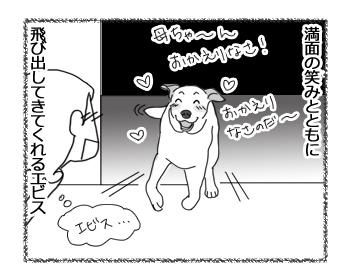 羊の国のラブラドール絵日記シニア!!「あら?おかえり」2