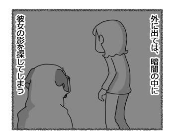羊の国のラブラドール絵日記シニア!!「長い夜」2