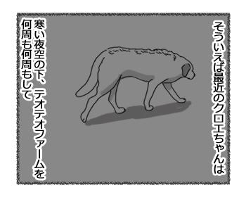 羊の国のラブラドール絵日記シニア!!「長い夜」3