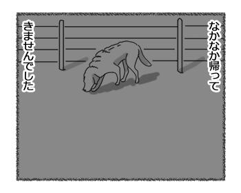羊の国のラブラドール絵日記シニア!!「長い夜」4