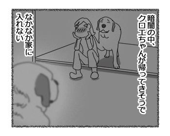 羊の国のラブラドール絵日記シニア!!「長い夜」6