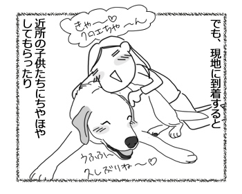 羊の国のラブラドール絵日記シニア!!「シニアの時代」2