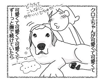 羊の国のラブラドール絵日記シニア!!「なでなで相場」2