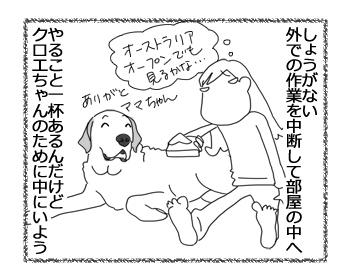 羊の国のラブラドール絵日記シニア!!「クロエちゃんのためなら」3