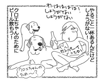 羊の国のラブラドール絵日記シニア!!「クロエちゃんのためなら」4