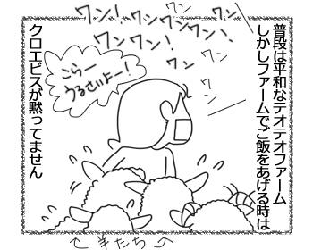 羊の国のラブラドール絵日記シニア!!「クロエ・アントワネット」1