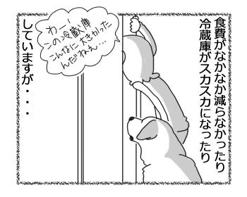 羊の国のラブラドール絵日記シニア!!「少しずつ」3