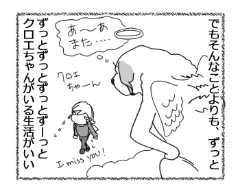 羊の国のラブラドール絵日記シニア!!「少しずつ」4