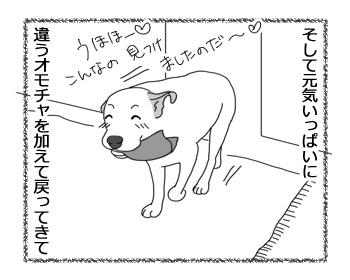 羊の国のラブラドール絵日記シニア!!「オモチャのチャチャチャチャチャ」2