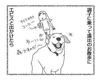 羊の国のラブラドール絵日記シニア!!「腰痛ループ」2