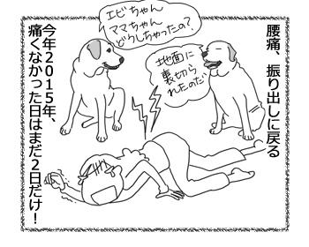 羊の国のラブラドール絵日記シニア!!「腰痛ループ」5