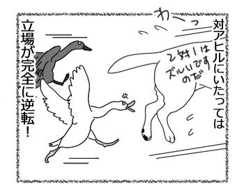 羊の国のラブラドール絵日記シニア!!「エビスの変化」4