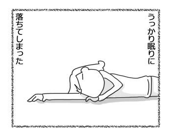 羊の国のラブラドール絵日記シニア!!「こんな日は」2