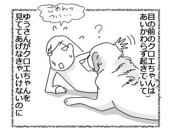 羊の国のラブラドール絵日記シニア!!「こんな日は」4