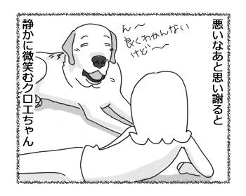羊の国のラブラドール絵日記シニア!!「こんな日は」5