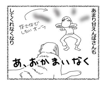 羊の国のラブラドール絵日記シニア!!「なんてったって台所のアイドル!」2