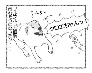 羊の国のラブラドール絵日記シニア!!「拾い食いのバカ力」2