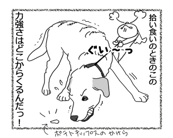 羊の国のラブラドール絵日記シニア!!「拾い食いのバカ力」4